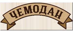 Ресторан Чемодан-на-Железной
