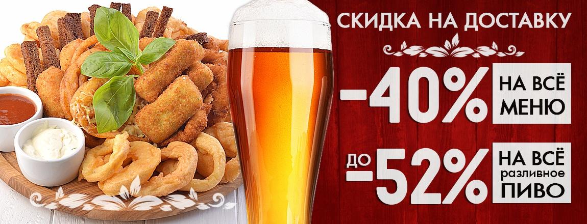 Закажи Доставку! Скидки до 52% на пиво и -40% на еду!
