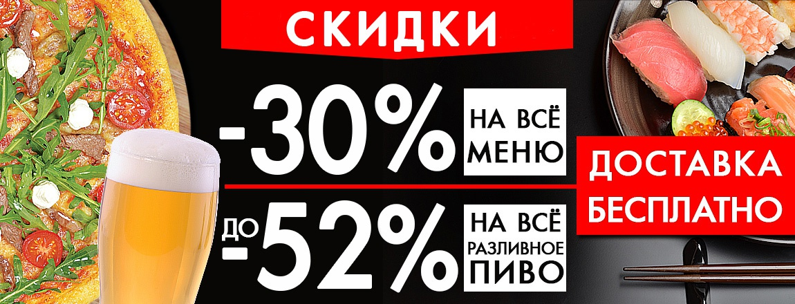 Закажи Доставку! Скидки до 52% на пиво и -30% на еду!