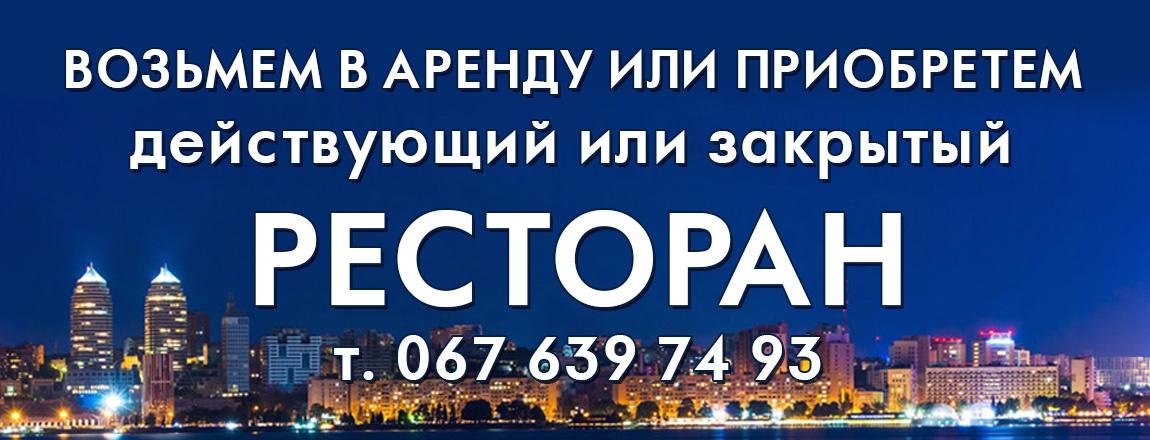 Возьмем в аренду ресторан. т. 067 639-74-93
