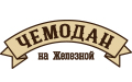 gurmans.dp.ua/chemodan/