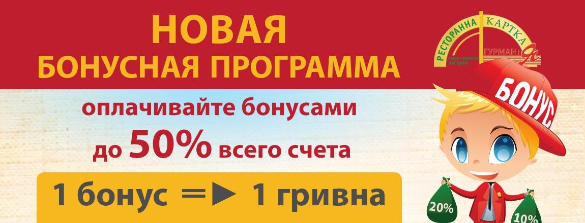 Оплатите бонусами до 50% счета в ресторанах карты ГурманіЯ