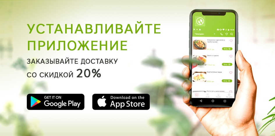 Устанавливайте наше мобильное приложение