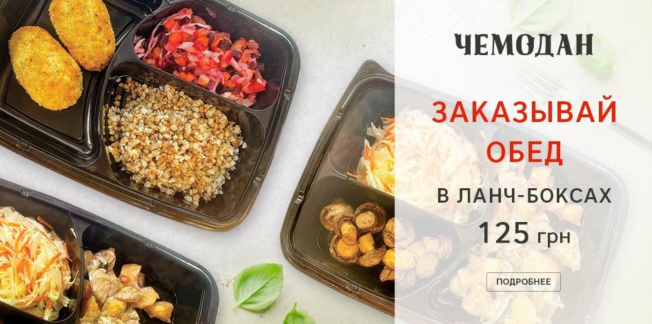 Возьми обед с собой